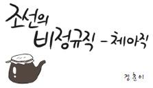 조선의 비정규직