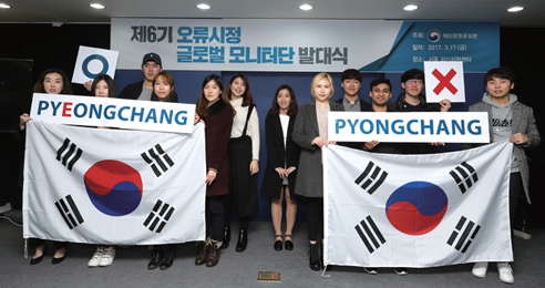 민간 홍보사절로 활동하는 '대한민국 바로알림단'