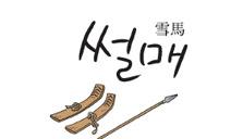 이슈를 품은 역사 이야기_썰매