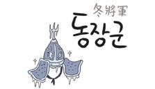 이슈를 품은 역사 이야기_동장군