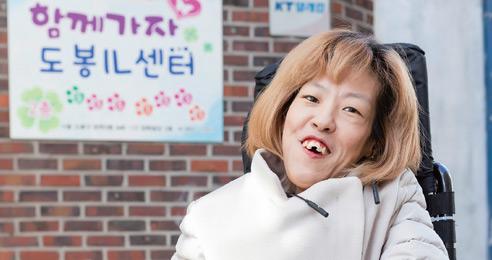 장애 극복하고 인권운동가 꿈꾸는 서혜영 소장