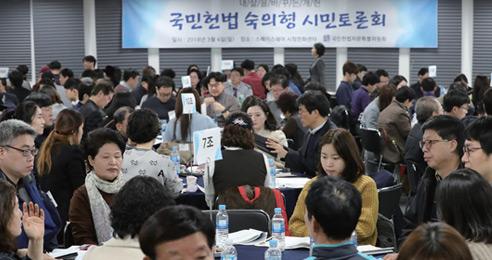 기본권·자치분권 강화 등 5대 원칙 국민헌법자문특위 개헌 자문안 보고