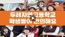국민신문고_두레자연고등학교에 가다