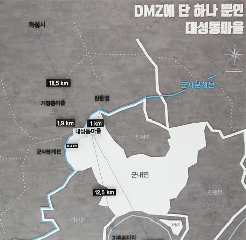 어서 와~DMZ 마을은 처음이지?