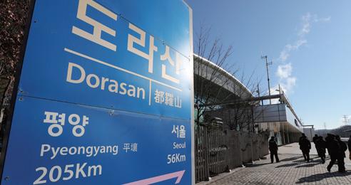 세계로 가는 남북 철도협력 청신호