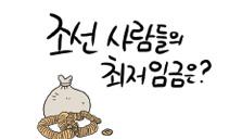 조선 사람들의 최저임금은?