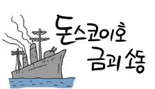 돈스코이호 금괴 소동