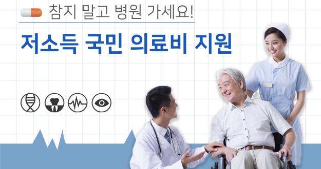 [카드뉴스] 국가에서 저소득 의료비를 지원해드립니다!!