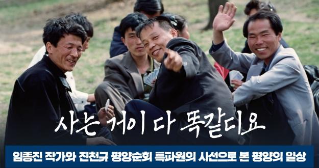 [카드뉴스] 평양사진전
