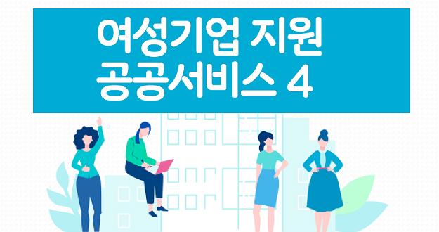[카드뉴스] 여성기업인 지원정책 4