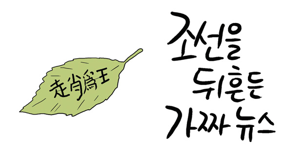 조선을 뒤흔든 가짜 뉴스