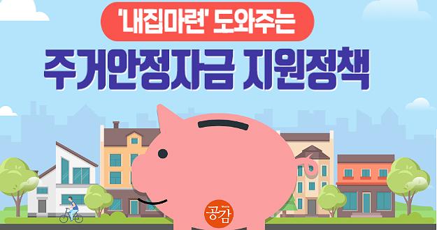 [카드뉴스] 내집마련 도와주는 고마운 정책!!