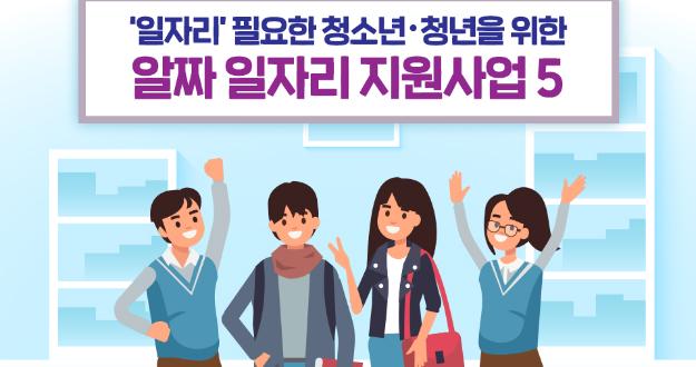[카드뉴스] 청소년*청년을 위한 일자리 지원사업 5