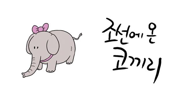 조선에 온 코끼리