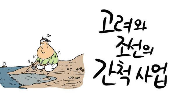 고려와 조선의 간척사업