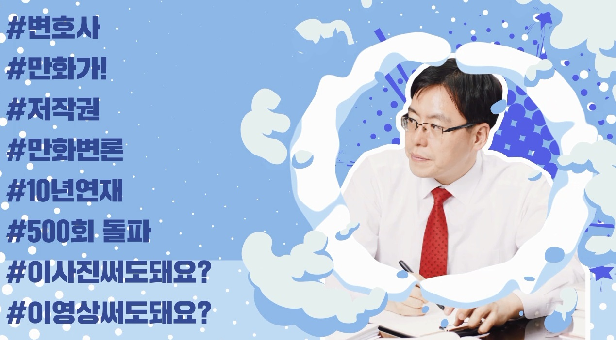 [공감이 만난 사람] 만화가&변호사 이영욱