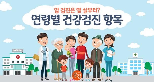 암 검진은 몇 살 부터? 연령별 건강검진