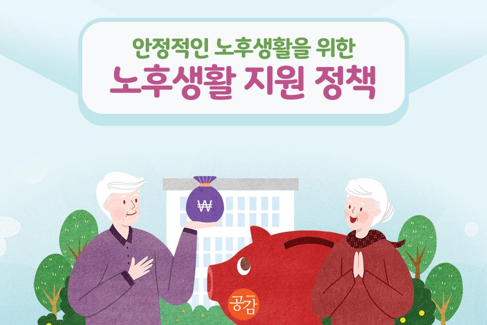 노후생활 지원 정책
