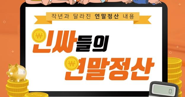 꼼꼼한 연말정산 두둑한 '13월 월급'