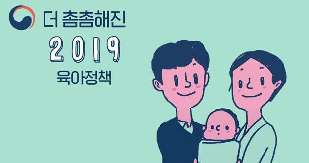 공감카툰1월 더촘촘해진2019육아정책편