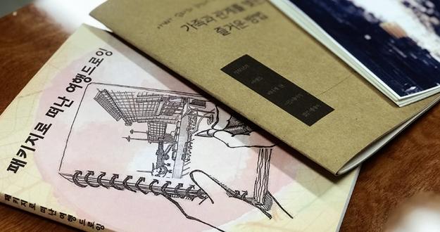 내가 쓰고 직접 만든 여행책 입소문 땐 '대박'