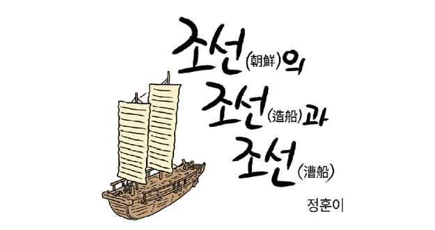조선의 조선과 조선