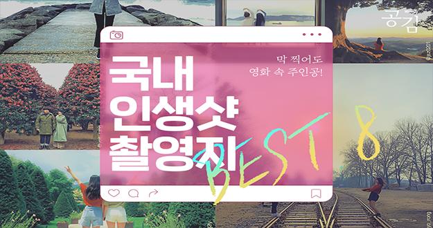 인생샷 명소 국내 여행지 BEST 8
