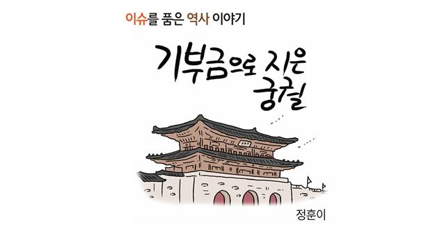 기부금으로 지은 궁궐