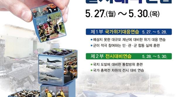 국가 위기상황 대비 '을지태극연습' 5월 27~30일 실시
