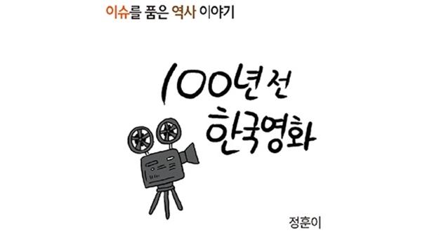 100년전 한국영화