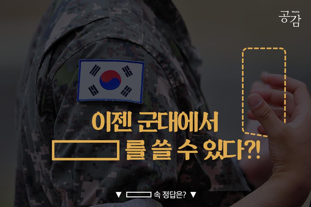 이젠 군대에서 □□□□를 쓸 수 있다?!