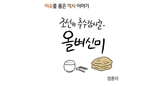 조선의 추수감사절-올벼신미