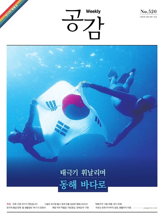 위클리 공감 520호