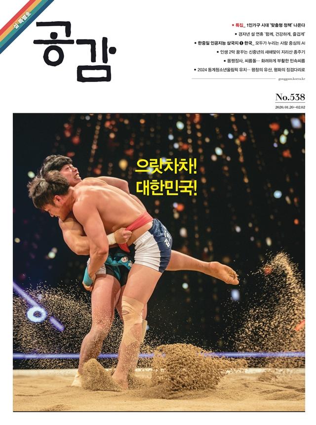 공감 538호