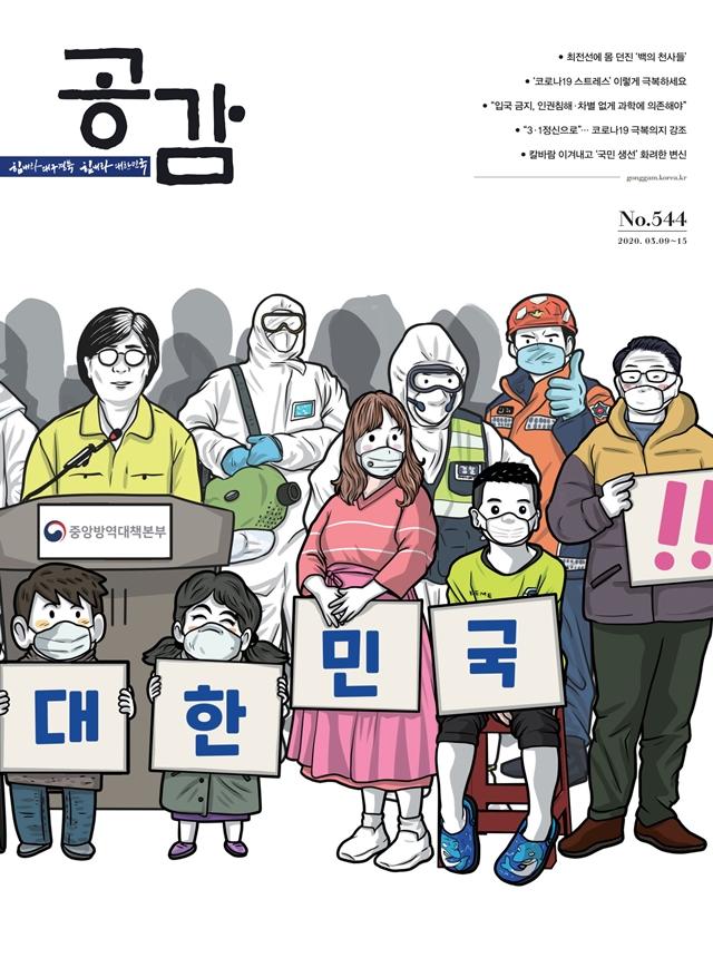 공감 544호