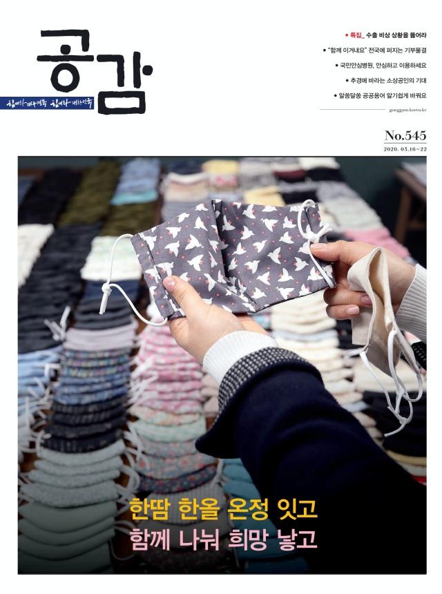 공감 545호