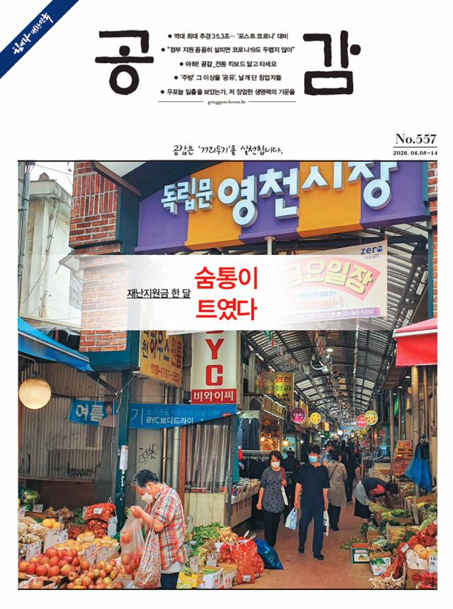 공감 557호