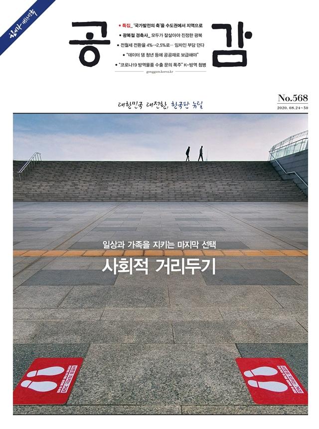 공감 568호