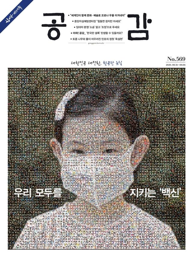 공감 569호