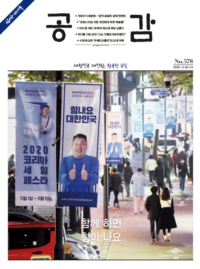 공감 578호