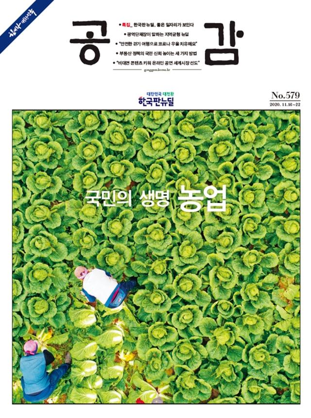 공감 579호