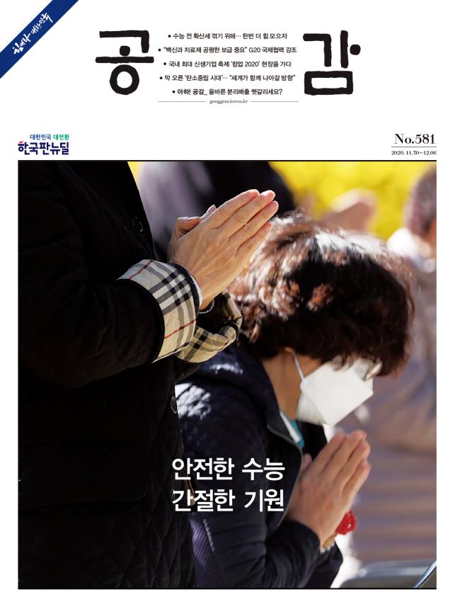 공감 581호