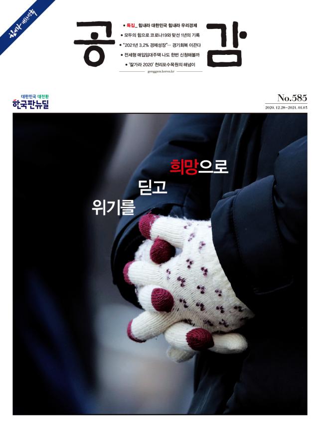 공감 585호