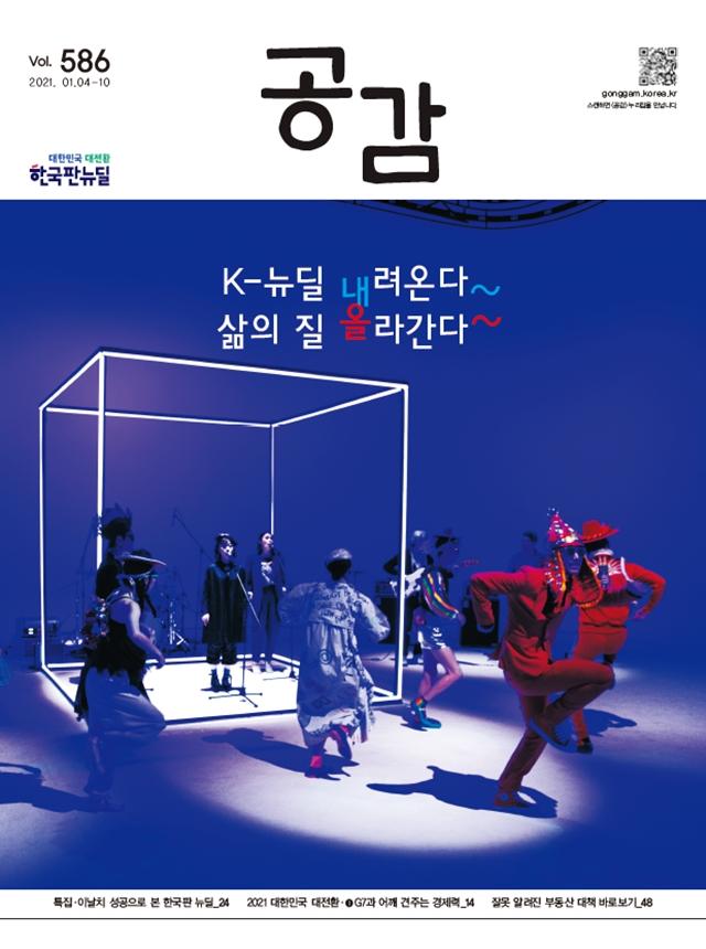 공감 586호