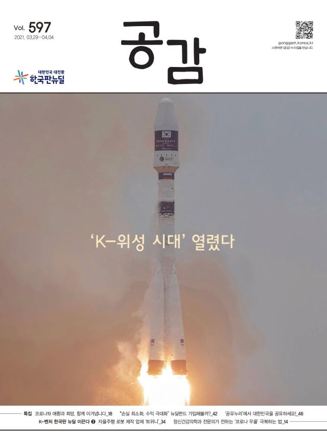 공감 597호