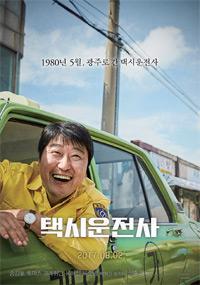 영화_택시운전사