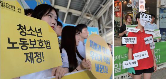 청소년 노동법 제정을 위해 모인 학생들