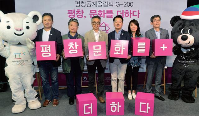 평창동계올림픽 G-200 평창문화올림픽 간담회에서 기획자들이 발표 전 포즈를 취하고 있다