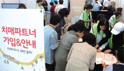 9월 18일 제10회 치매 극보의 날 기념식 및 치매 국가책임제 대국민 보고대회를 찾은 관람객들이 치매 파트너 가입 안내를 받고 있다.