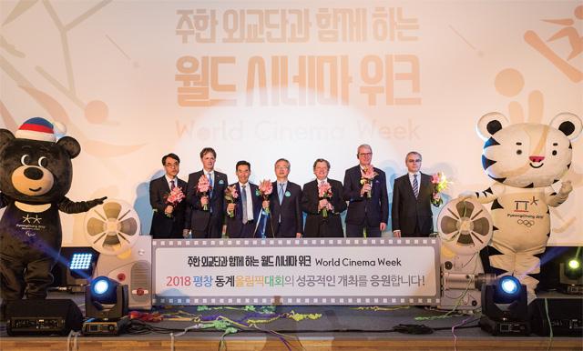 개막식에 참석한 각국 주한 대사들